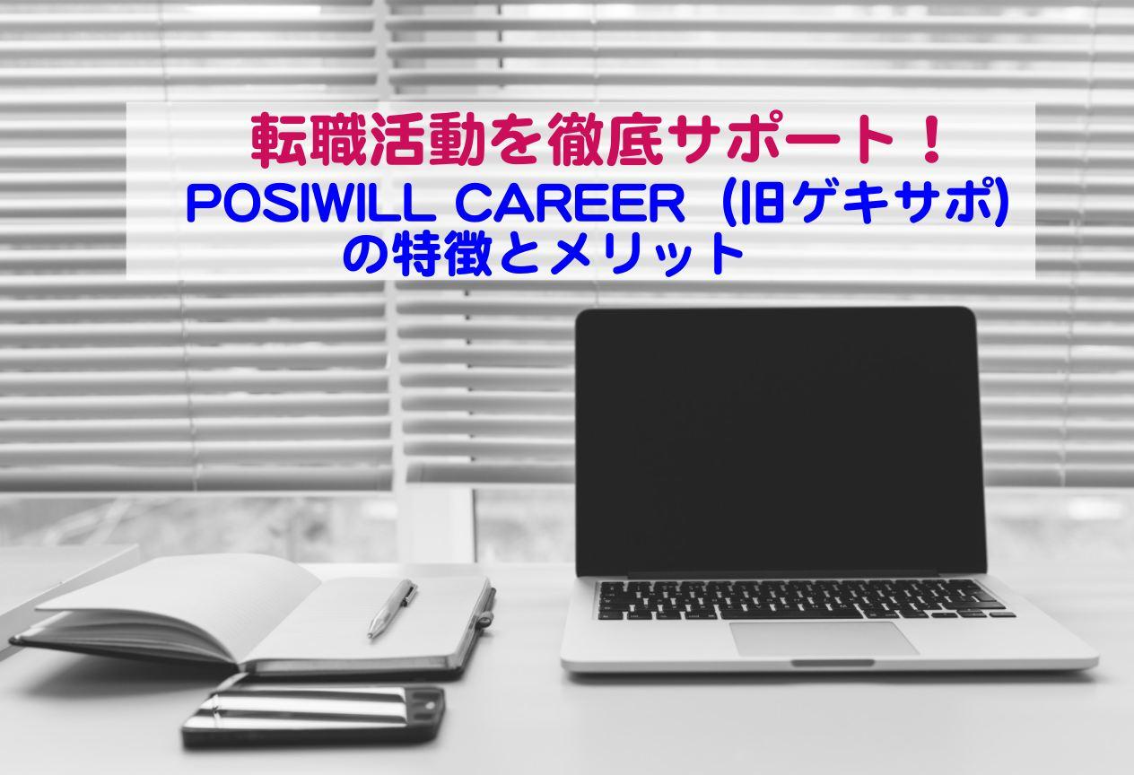 専属トレーナーが転職活動を徹底サポート!「POSIWILL CAREER(旧ゲキサポ!キャリア)」の特徴とメリット
